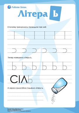 Написання літери Ь