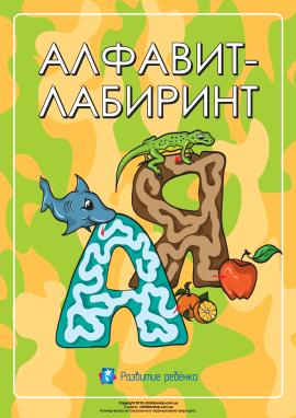 Російська абетка-лабіринт