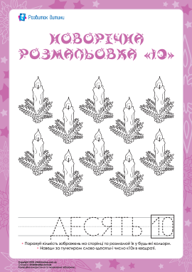 Новорічна розмальовка «Десять»
