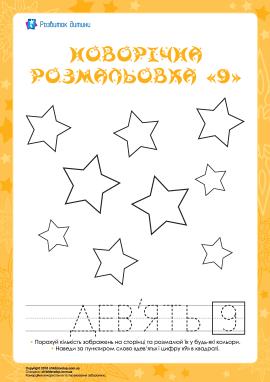 Новорічна розмальовка «Дев'ять»