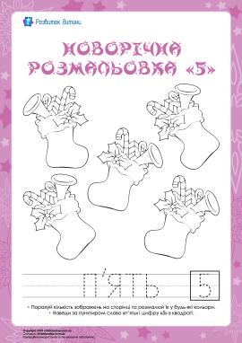 Новорічна розмальовка «П'ять»