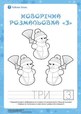 Новорічна розмальовка «Три»