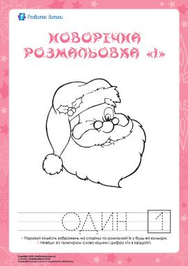 Новорічна розмальовка «Один»