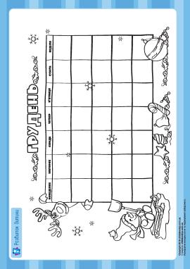 Створюємо календар: грудень