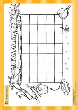 Створюємо календар: листопад
