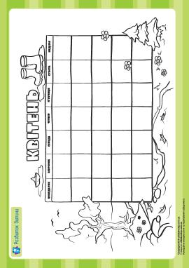 Створюємо календар: квітень