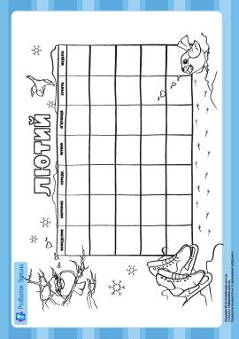 Створюємо календар: лютий