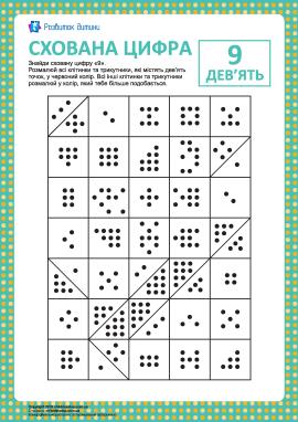 Розмальовка: схована цифра «9»