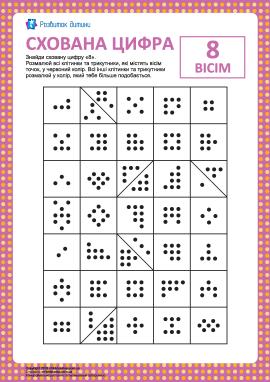 Розмальовка: схована цифра «8»