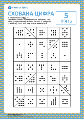 Розмальовка: схована цифра «5»