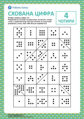 Розмальовка: схована цифра «4»