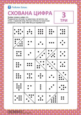 Розмальовка: схована цифра «3»