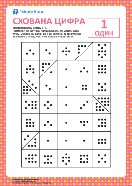 Розмальовка: схована цифра «1»