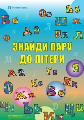 Знайди до літери пару (українська абетка)