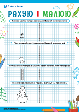 Рахуємо і малюємо: вивчаємо математику