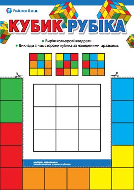 Кубик Рубіка: розвиваємо увагу