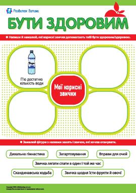 Бути здоровим: корисні звички