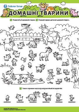 Домашні тварини: учимося рахувати