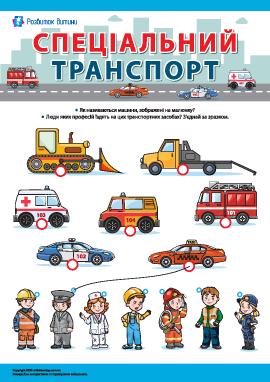 Спеціальний транспорт: професії