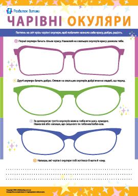 Чарівні окуляри: пізнаємо світ