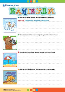 Канікули: вивчаємо частини мови