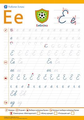 Прописи: пишемо літеру Е