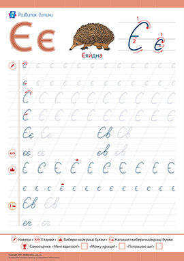 Прописи: пишемо літеру Є
