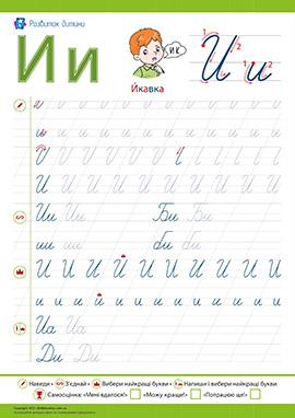 Прописи: пишемо літеру И