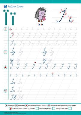 Прописи: пишемо літеру Ї