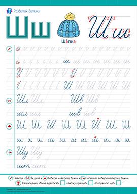 Прописи: пишемо літеру Ш