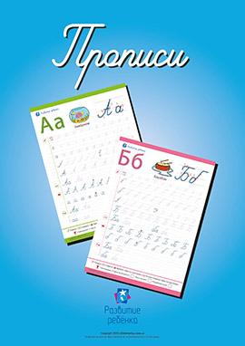 Прописи: тренажер для письма (російська абетка)