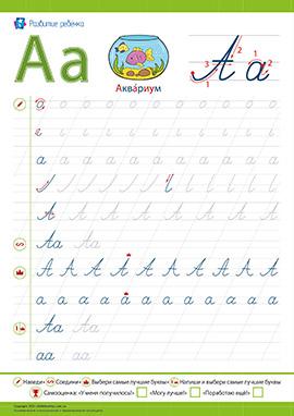 Прописи: пишемо літеру А