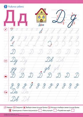 Прописи: пишемо літеру Д