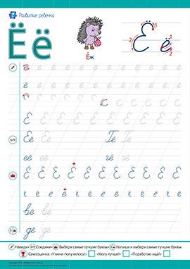 Прописи: пишемо літеру Ё