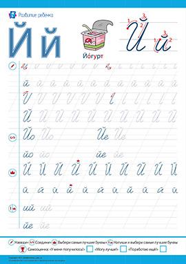 Прописи: пишемо літеру Й