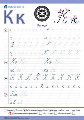 Прописи: пишемо літеру К