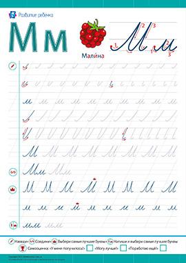 Прописи: пишемо літеру М