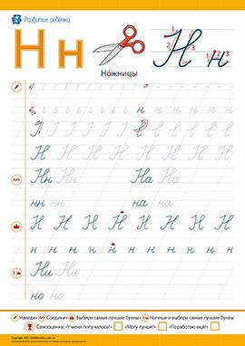 Прописи: пишемо літеру Н