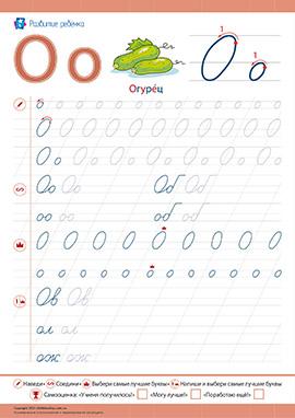 Прописи: пишемо літеру О