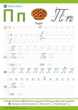 Прописи: пишемо літеру П