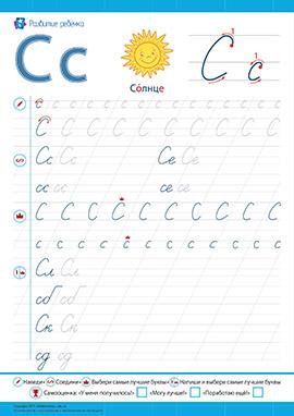 Прописи: пишемо літеру С
