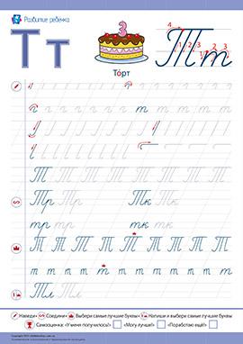 Прописи: пишемо літеру Т