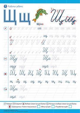 Прописи: пишемо літеру Щ