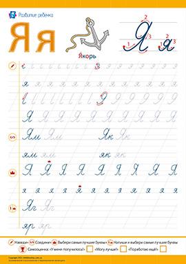 Прописи: пишемо літеру Я