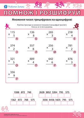 Множимо числа, розшифровуємо прислів'я № 2