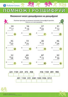Множимо числа, розшифровуємо прислів'я № 3