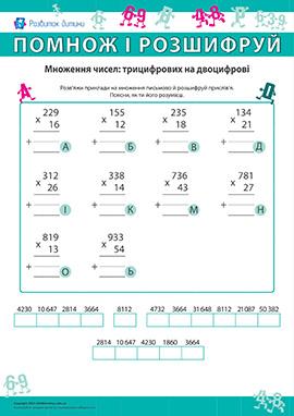Множимо числа, розшифровуємо прислів'я № 5