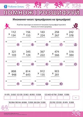 Множимо числа, розшифровуємо прислів'я № 6