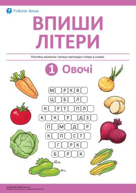 Впиши літери: овочі