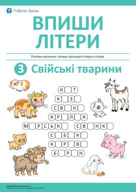 Впиши літери: свійські тварини